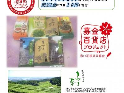 農事組合法人 きつき茶生産組合さん「募金百貨店プロジェクト」にご協賛いただきました