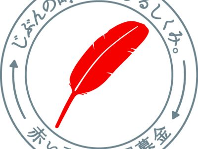 「赤い羽根 子どもと家族の緊急支援 全国キャンペーン」の募金及び助成募集